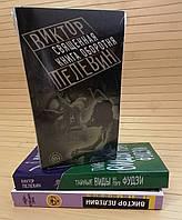 Комплект из 3 книг Виктора Пелевина, мягкий переплет