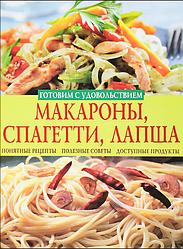 Книги Макарони, спагеті, локшина. Автори - В. о. Рафеенко, Е. А. Попова (БАО)