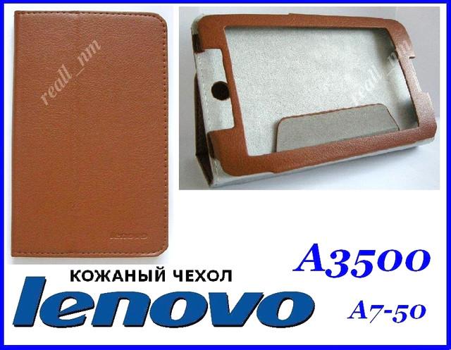 Купить кожаный чехол Lenovo A3500 A7-50