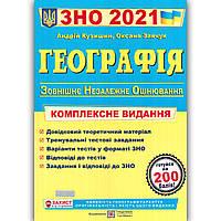ЗНО 2021 Географія Комплексне видання Авт: Кузишин А. Вид: Підручники і Посібники