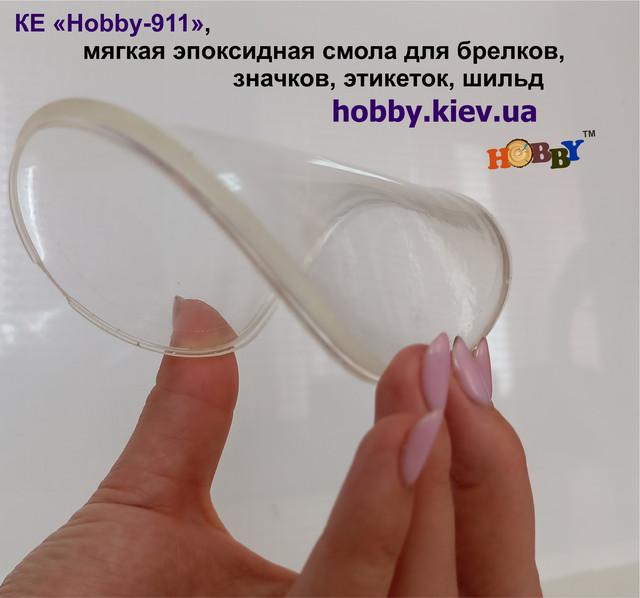 Заливка смолою об'ємних етикеток! Смола епоксидна КЕ «Hobby-911», м'яка для виробництва брелків, значків, етикеток, шильд