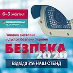 Приглашение на выставку БЕЗПЕКА, 6-9 октября 2020