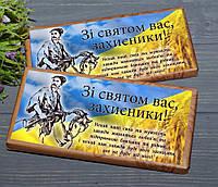 Шоколадна плитка З днем захисника УкраЇни, фото 1