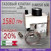 Газовий клапан (оригінал Італія) 630 EUROSIT art. 0.630.093 (конвекторний до 20 кВт)