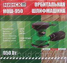 Орбитальная шлифмашина Минск МОШ-950 (пылесборник)