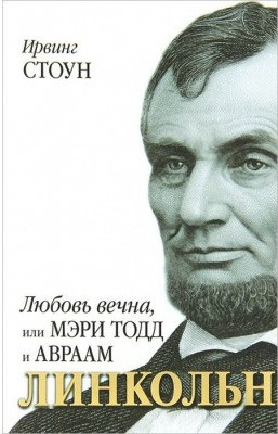 """Ирвинг Стоун """"Любовь вечна, или Мэри Тодд и Авраам Линкольн"""" (твердый переплет)"""