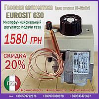 Газовая автоматика Евросит Италия 630 EUROSIT (для котлов 10-24кВт) art: 0.630.802