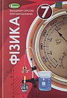 Фізика 7 клас, Сиротюк В.