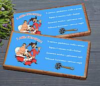 Шоколадки З козацьтва детям в школу, фото 1