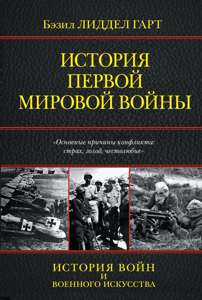 """Безіл Ліддел Гарт """"Історія першої світової війни"""""""