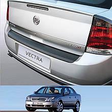 Пластикова захисна накладка на задній бампер для Opel Vectra С 2002-2008