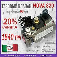 Газовий клапан 820 Nova art.0.820.303 (для котлів до 60 кВт) Італія