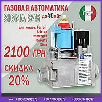 Газова автоматика 845 Sigma до 40 кВт art.0.845.057 (для котлів Ferroli, Ariston, Immergas, Beretta, Sime)