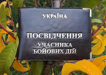 """Обложка на удостоверение кожзам """"Учасник Бойових Дій"""""""