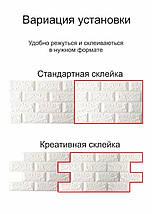 Декоративная 3Д панель самоклейка под кирпич 77*70 см 7 мм, фото 3