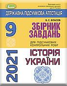 ДПА 2021 9 клас. Збірник завдань. Історія України Власов В. С.