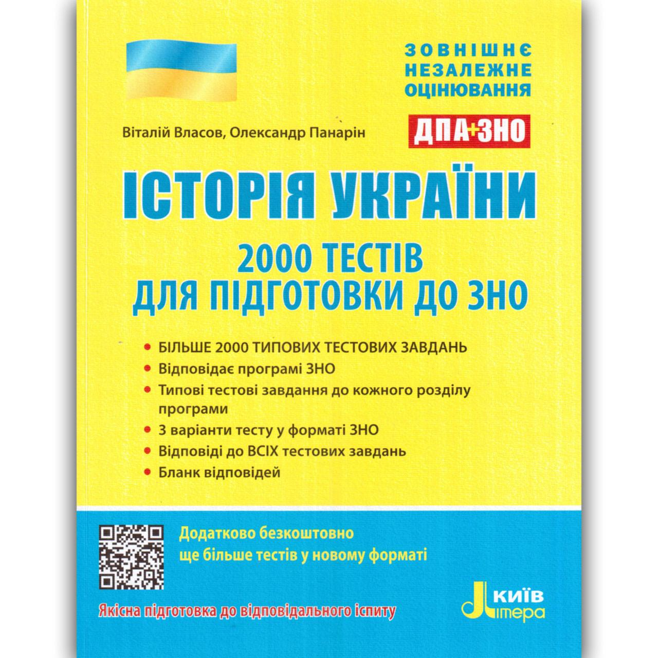 ЗНО 2022 Історія України 2000 тестів для підготовки Авт: Власов В. Вид: Літера
