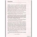 ЗНО 2022 Історія України 2000 тестів для підготовки Авт: Власов В. Вид: Літера, фото 2