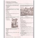 ЗНО 2022 Історія України 2000 тестів для підготовки Авт: Власов В. Вид: Літера, фото 3