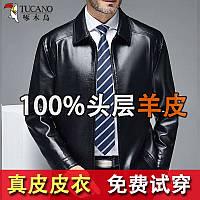 Шкіряна куртка шкіряна Woodpecker шкіряна чоловіча мотоциклетна одяг для середнього та похилого віку осінь / зима з лацканами для папи куртка з