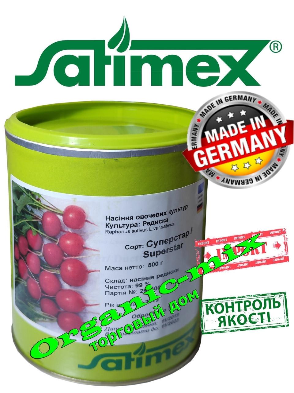 Семена, редис Суперстар (ультраранний) 500 грамм банка, Satimex (Германия).