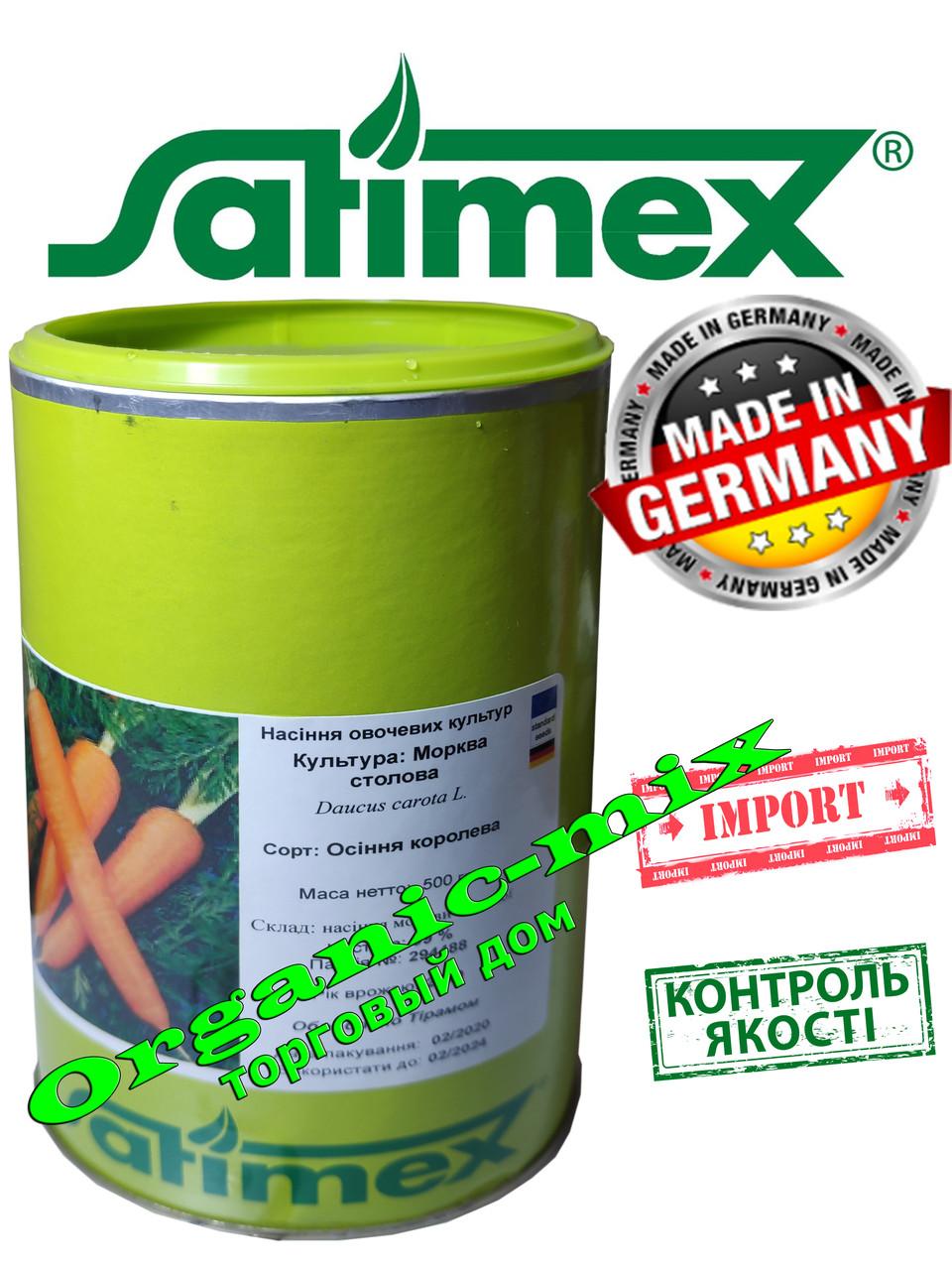 Семена, морковь поздняя ОСЕННЯЯ КОРОЛЕВА (ТМ SATIMEX, Германия) банка 500 грамм