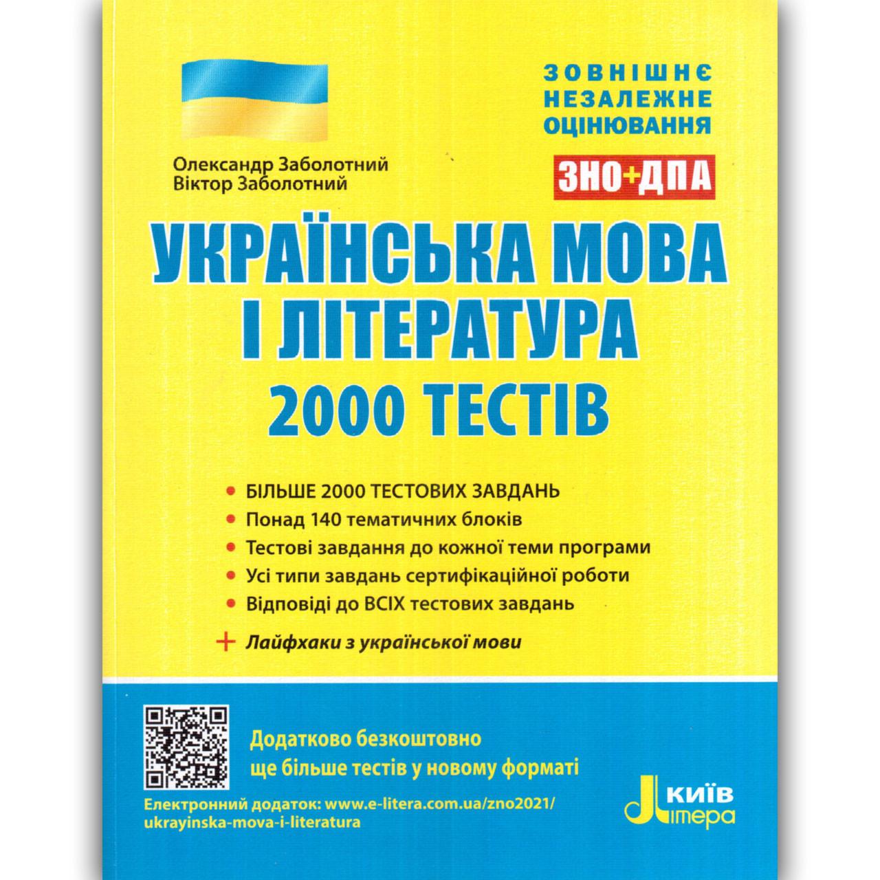 ЗНО 2022 Українська мова і література 2000 тестів Авт: Заболотний О. Вид: Літера