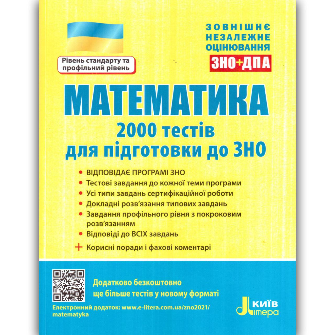 ЗНО 2022 Математика 2000 тестів для підготовки Авт: Захарійченко Ю. Вид: Літера
