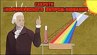 Секрети інфрачервоного випромінювання