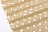 Бязь з білими густими зірками на кавовому фоні, щільність 125 г/м2 (№2970а), фото 5