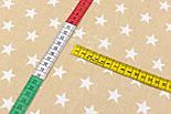 Бязь з білими густими зірками на кавовому фоні, щільність 125 г/м2 (№2970а), фото 3