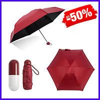 Мини зонт в капсуле Capsule Umbrella mini/компактный карманный зонтик в футляре капсула механический бордовый