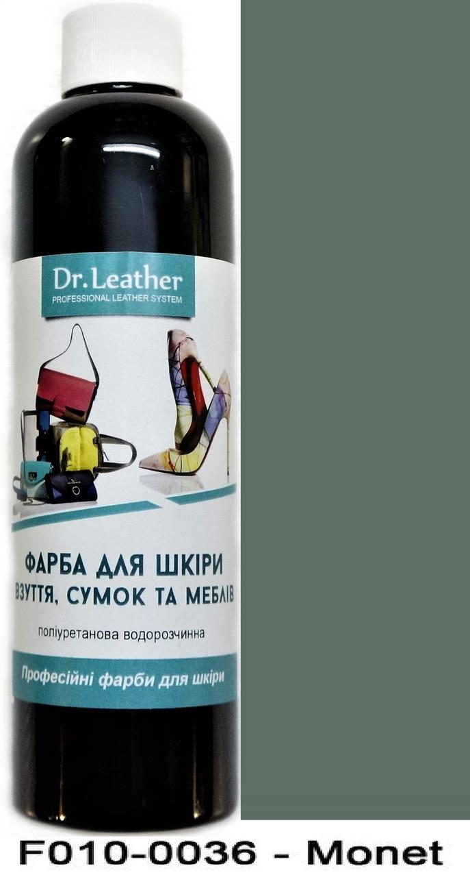 "Краска для кожи 250 мл.""Dr.Leather"" Touch Up Pigment Monet"