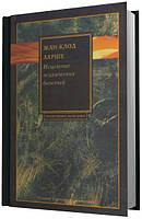 Исцеление психических болезней. Опыт христианского Востока первых веков. Жан-Клод  Ларше