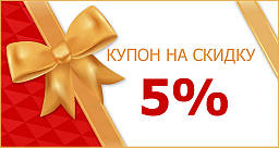 Купон скидка 5% на следующую покупку в интернет-магазине bagira.in.ua
