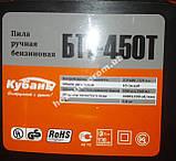 Бензопила Кубань БП-450Т, фото 5