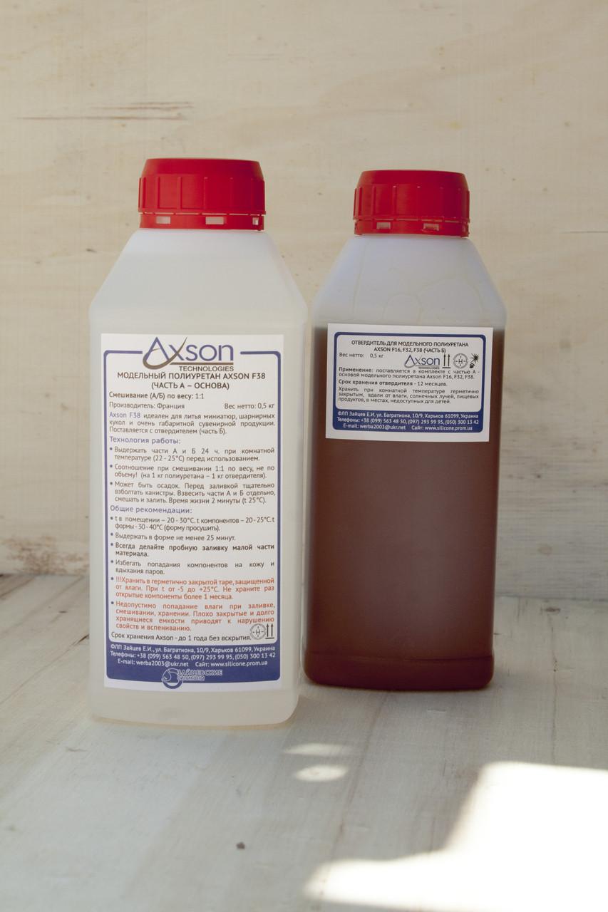 Двухкомпонентный полиуретановый пластик Axson F38 (0,5кг+0,5кг) (литьевой модельный пластик)