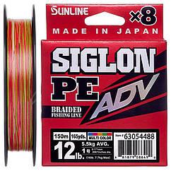 Шнур Sunline Siglon PE ADV х8 150m (мульти.) #0.5/0.121mm 6lb/2.7kg