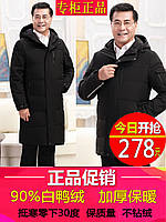Новый пуховик мужской среднего возраста 40-50 лет наряд для папы среднего и пожилого возраста толстая теплая зимняя куртка средней длины
