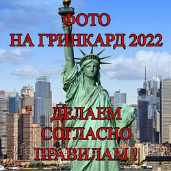 ОСНОВНІ ВИМОГИ ДЛЯ УЧАСТІ В ЛОТЕРЕЕЕ ГРИНКАРД 2022.