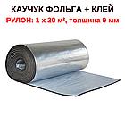 Фольгированный самоклеющийся 9мм вспененный каучук, рулон 1х20м, фото 6