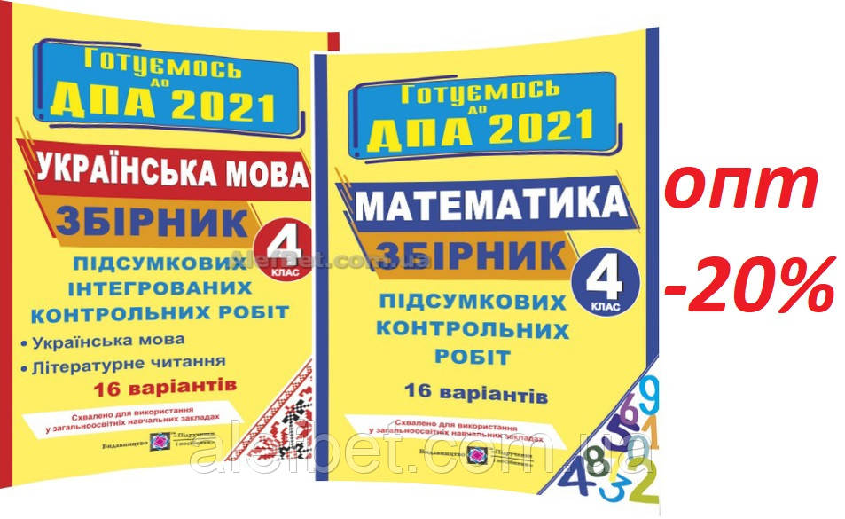 4 клас / ДПА 2021 / Орієнтовні інтегровані контрольні роботи. Збірники (комплект16) / Сапун / ПІП