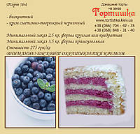 Торт №4, Бисквитный с черникой