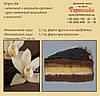Торт №6, Шоколадно-ванильный