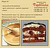 Торт №7, Торт Шоколадный с вишней и сгущенкой