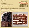 Торт №13, Шоколадный торт с черносливом