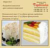 Торт №14, Домашний бисквитный торт