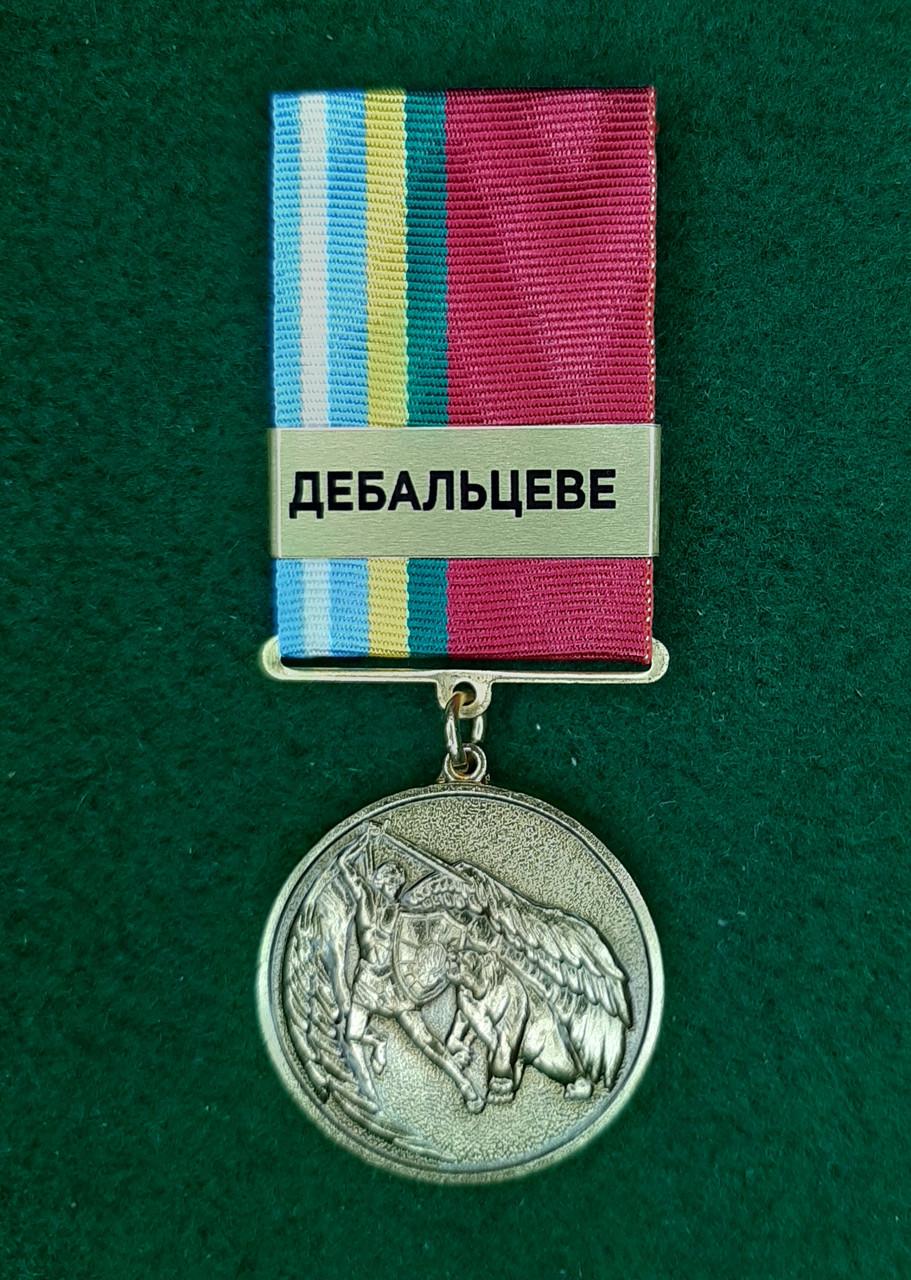 Медаль За службу на Донбасі - ДЕБАЛЬЦЕВЕ + бланк