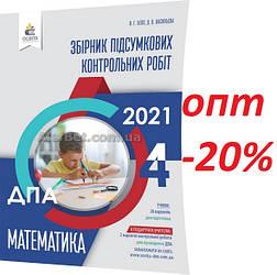 4 клас / ДПА 2021 / Математика. Збірник контрольних робіт / Бевз / Освіта