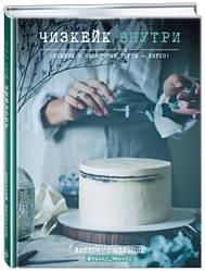Книга Чізкейк всередині. Складні і незвичайні торти - легко. Автор - Вікторія Мельник (Форс)